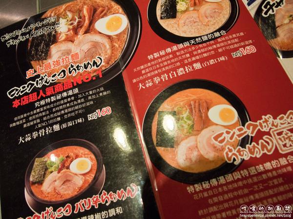特色蒜味拉麵[「花月嵐」Menu2.jpg