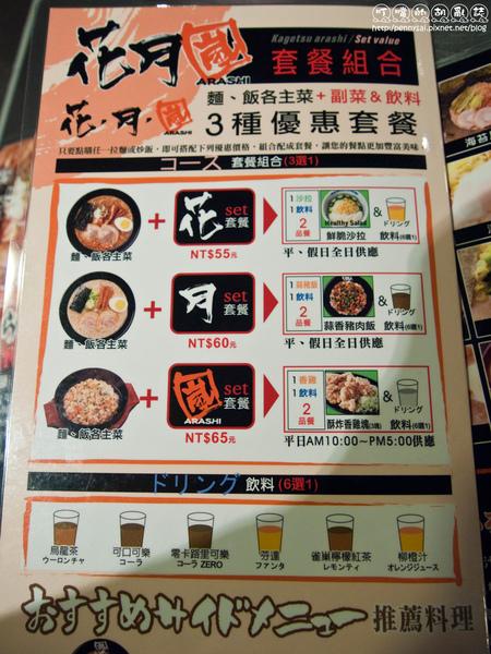 特色蒜味拉麵[「花月嵐」Menu3.jpg