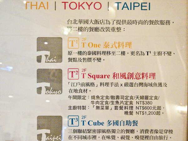 台北華國大飯店2樓餐廳介紹2.jpg