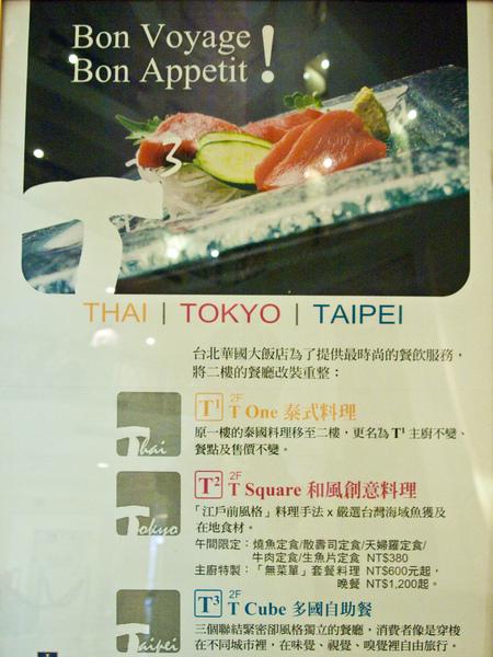 台北華國大飯店2樓餐廳介紹1.jpg