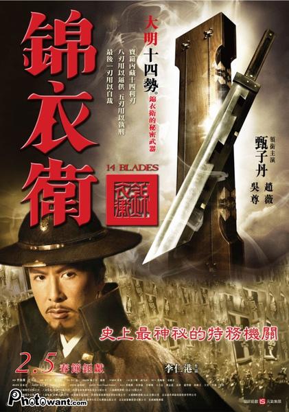 錦衣衛(14 Blades)海報.jpg
