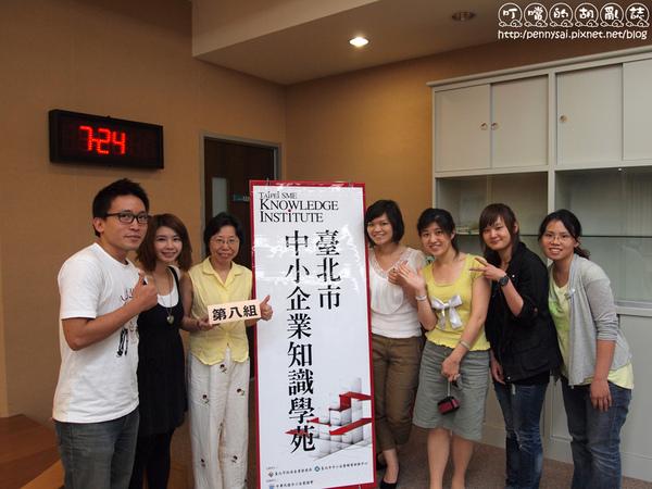 臺北市中小企業知識學苑「網路行銷」-第八組結業團拍