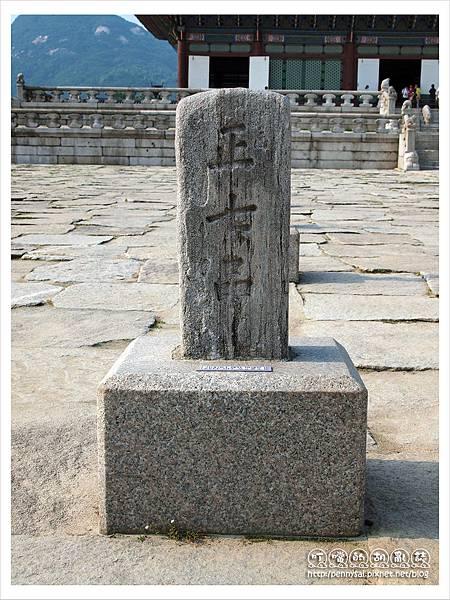韓國之旅-景福宮(官位石碑).JPG