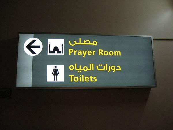 廁所旁有祈禱室