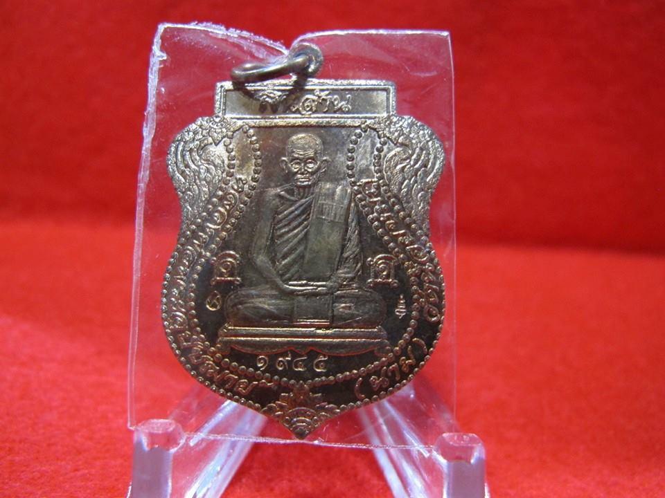 龍普南2553年百萬自身法相銅牌