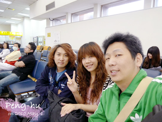 我們在等飛機跟凱童