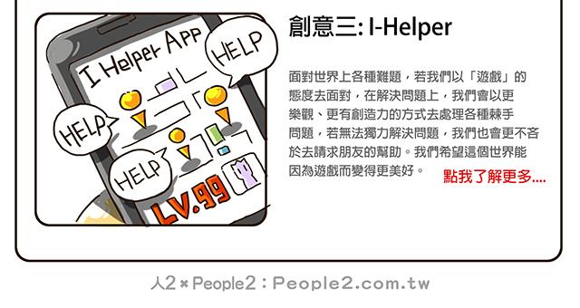 創意三:I-Helper