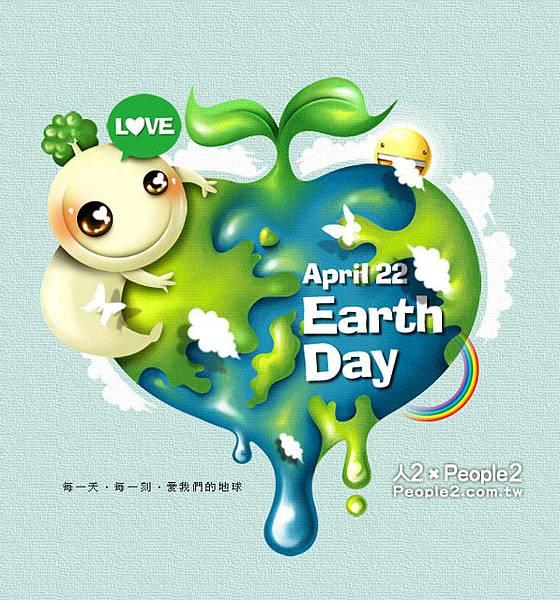 世界地球日Earth Day-2