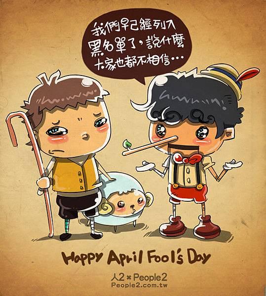 黑名單之愚人節快樂(Happy April Fool&#3...