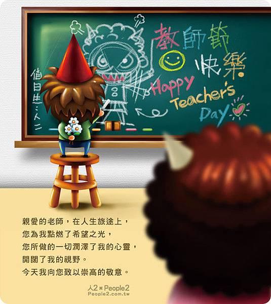教師節Teacher's Day03