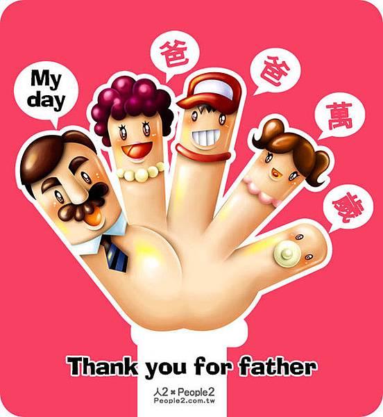 (父親節賀卡)Fatherday_02