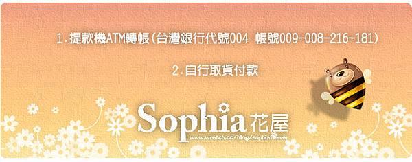 sophiaflower_17