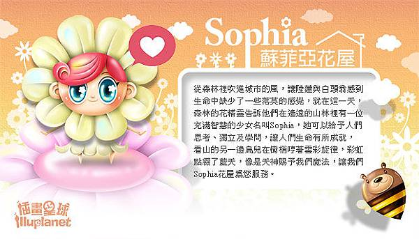 sophiaflower_01