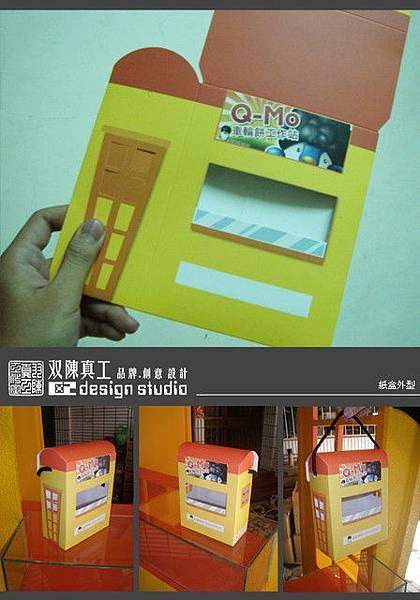 Q-Mo紙盒外型