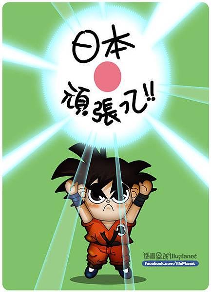 給日本大大的元氣吧:) 頑張って!!