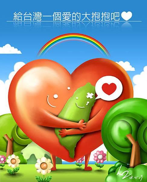 給台灣一個愛的大抱抱吧