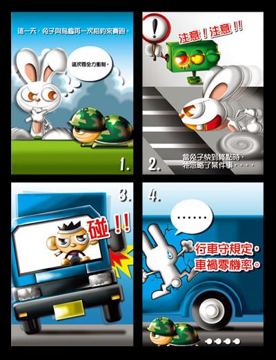 行車安全四格漫畫