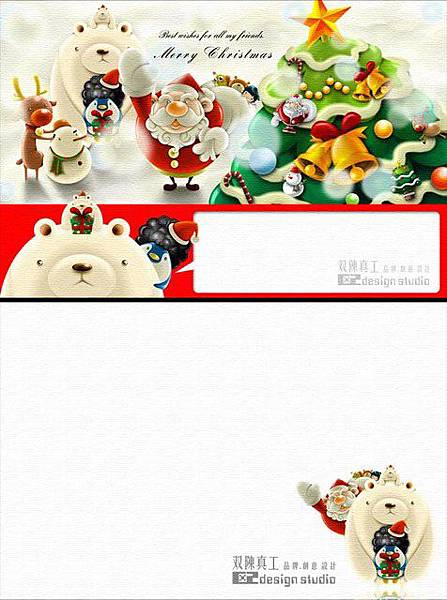 2008聖誕賀卡-排版
