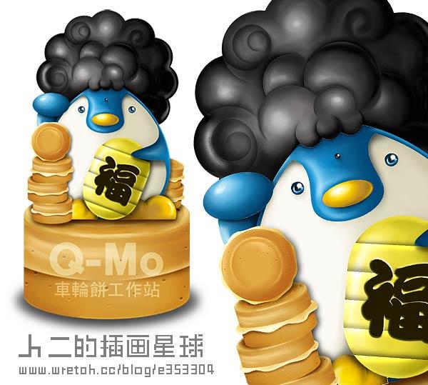 招財Q-Mo