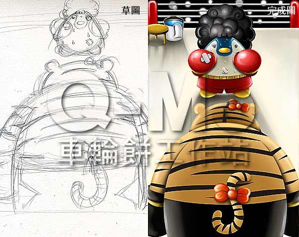 Q-Mo生肖-虎