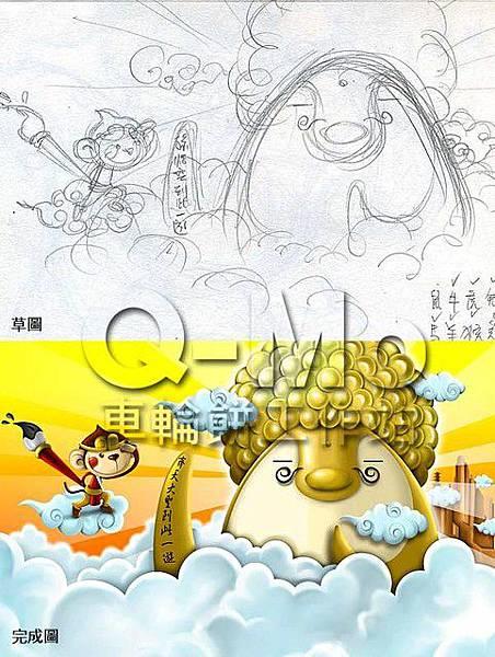 Q-Mo生肖--猴