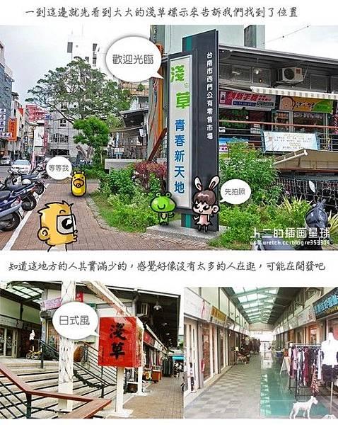 台南淺草新天地之行-2