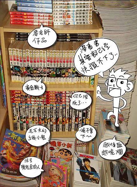 俺的漫畫庫-2