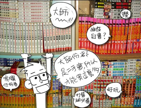 俺的漫畫庫-4