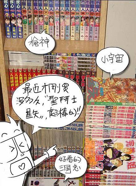 俺的漫畫庫-7