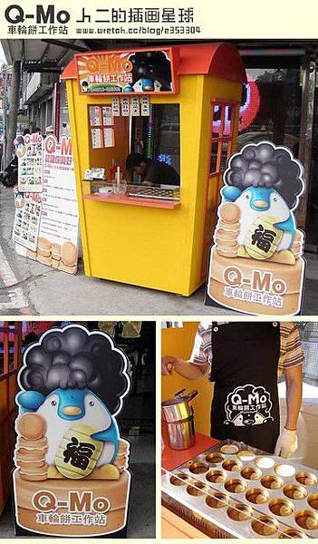 Q-Mo車輪餅工作站預告