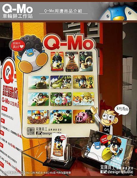 與O-Mo相見-上篇-5