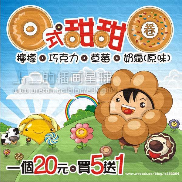 甜甜圈-有線