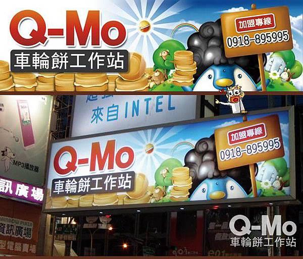 Q-Mo外部招牌-1