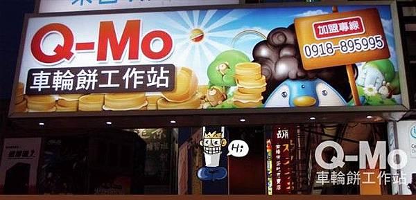 Q-Mo外部招牌-2