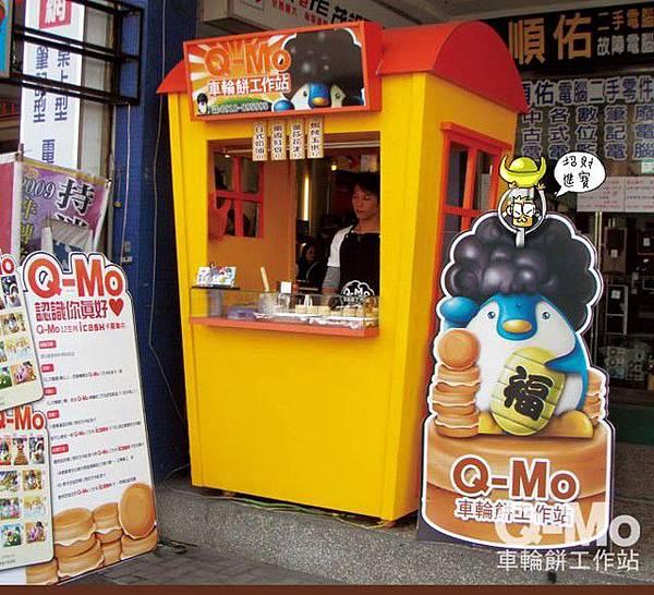 Q-Mo車輪餅工作站-北門店