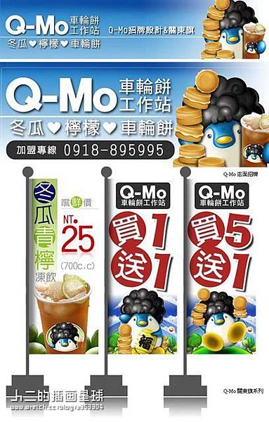 Q-Mo招牌設計&關東旗