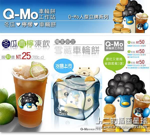 Q-Mo涼一夏-Q-Mo人型立牌