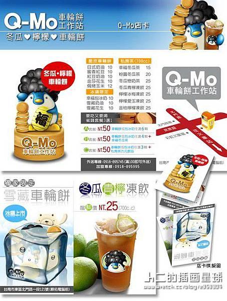 Q-Mo涼一夏-Q-Mo店卡