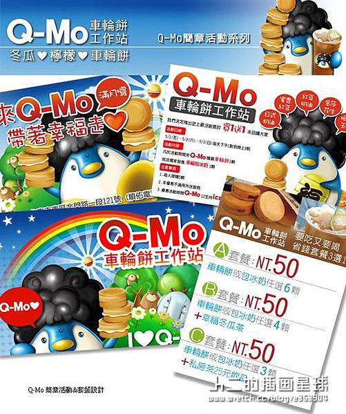 Q-Mo涼一夏-Q-Mo簡章系列