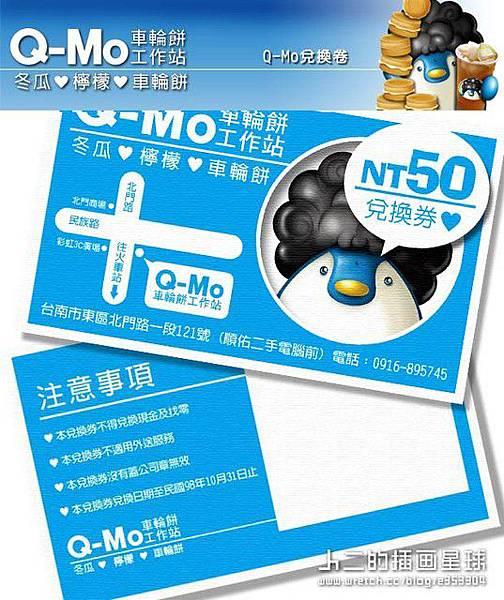 Q-Mo涼一夏-Q-Mo兌換卷