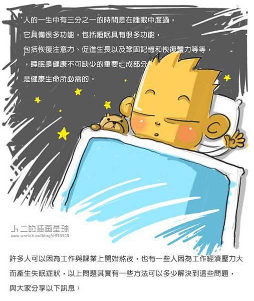 睡眠十原則-不再怕失眠-1