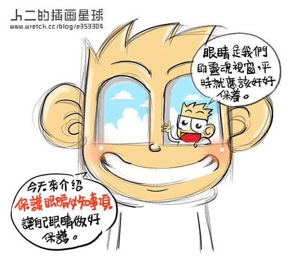 保護眼睛必知事項-1