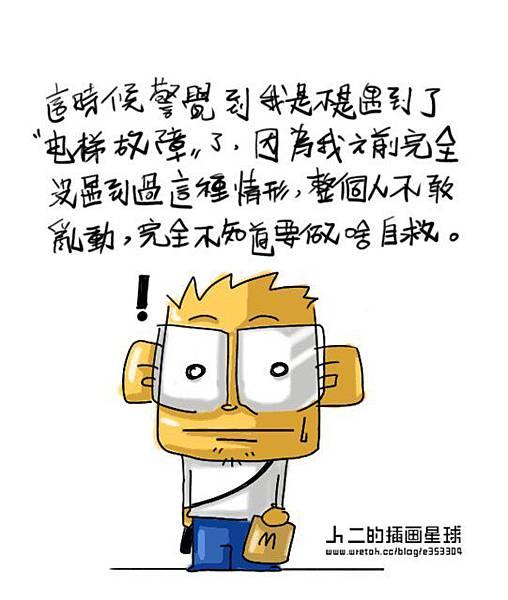 人二知識+:搭乘電梯緊急保護自己重要措施-3