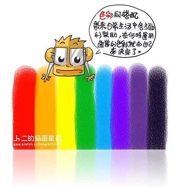 色彩-調節心情,改變生活-11