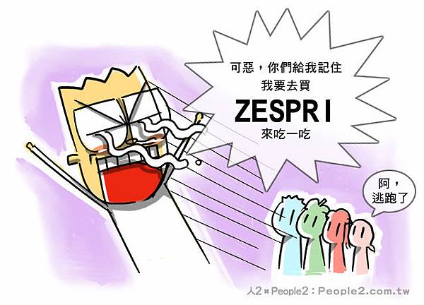 zespri_09
