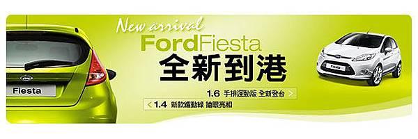 福特Fiesta 1.4 -5