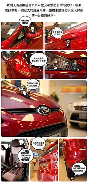 福特Fiesta 1.4 -3