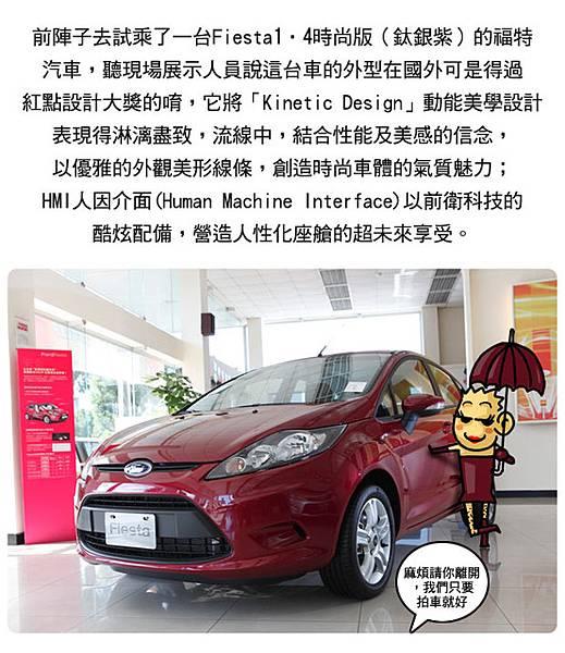 福特Fiesta 1.4 -2