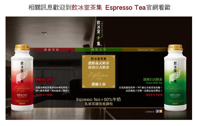 飲冰室茶集Espresso Tea