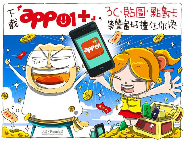 app01+